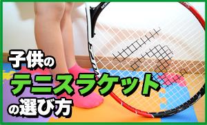子供用テニスラケットの選び方