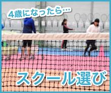 テニススクールの選び方